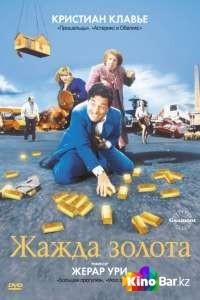 Фильм Жажда золота смотреть онлайн