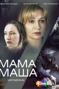 Фильм Мама Маша 1,2 серия смотреть онлайн