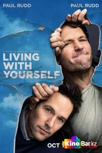 Фильм Жизнь с самим собой 1 сезон 1-8 серия смотреть онлайн