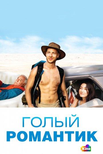 Фильм Голый романтик смотреть онлайн