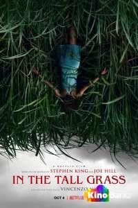 Фильм В высокой траве смотреть онлайн