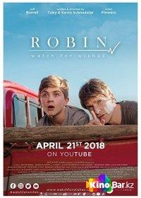Фильм Робин: Список желаний смотреть онлайн