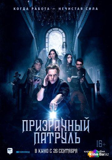 Фильм Призрачный патруль смотреть онлайн