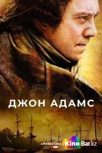 Фильм Джон Адамс (все серии по порядку) смотреть онлайн