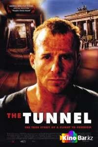 Фильм Туннель смотреть онлайн