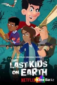 Фильм Последние дети на Земле 1 сезон смотреть онлайн