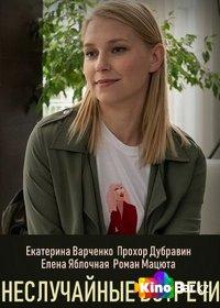 Фильм Неслучайные встречи 1-4 серия смотреть онлайн