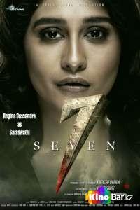 Фильм Семь смотреть онлайн