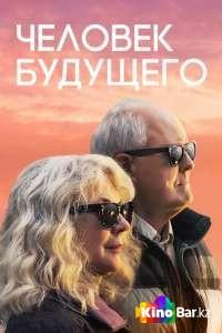 Фильм Человек будущего смотреть онлайн