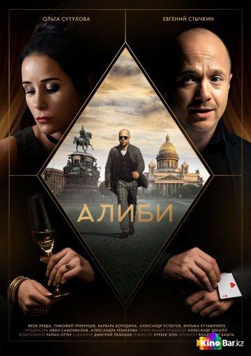 Фильм Алиби 1 сезон смотреть онлайн