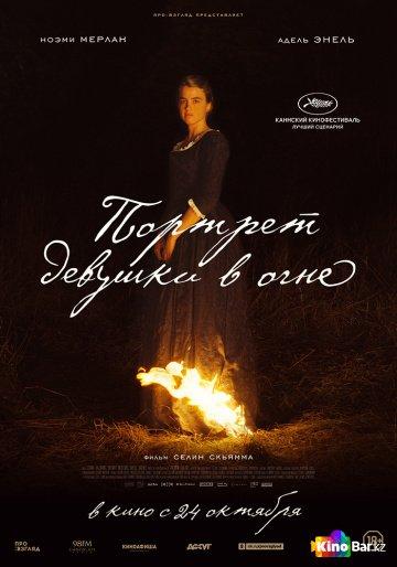 Фильм Портрет девушки в огне смотреть онлайн