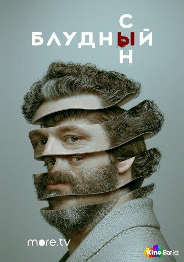 Фильм Блудный сын 1 сезон 1-10 серия смотреть онлайн