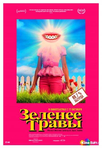 Фильм Зеленее травы смотреть онлайн