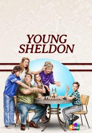 Фильм Молодой Шелдон / Детство Шелдона 3 сезон 1-9  серия смотреть онлайн