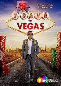 Фильм Семь дней до Вегаса смотреть онлайн