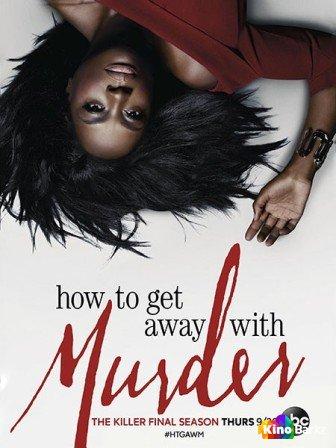 Фильм Как избежать наказания за убийство 6 сезон 1-7 серия смотреть онлайн