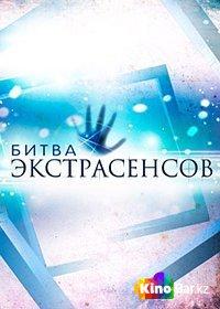 Фильм Битва экстрасенсов 20 сезон 1-4 выпуск смотреть онлайн