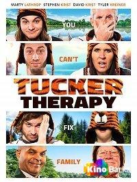 Фильм Семейная терапия Такеров смотреть онлайн