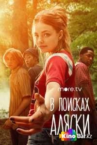Фильм В поисках Аляски 1 сезон 1-8 серия смотреть онлайн