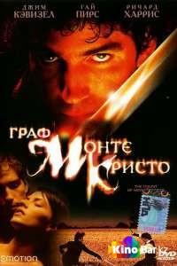 Фильм Граф Монте-Кристо смотреть онлайн