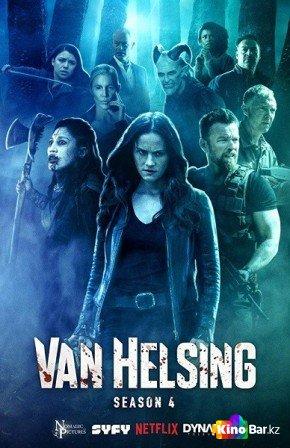 Фильм Ван Хельсинг 4 сезон 1-11 серия смотреть онлайн