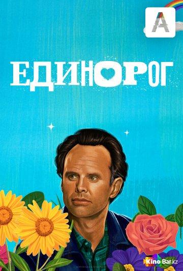 Фильм Единорог 1 сезон 1-3 серия смотреть онлайн