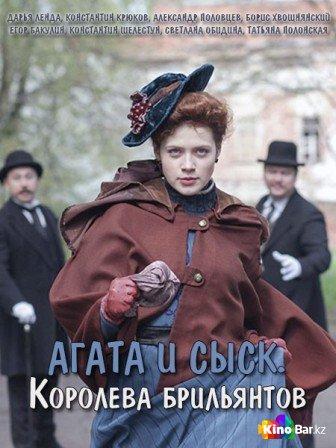 Фильм Агата и сыск. Королева брильянтов 1-4 серия смотреть онлайн