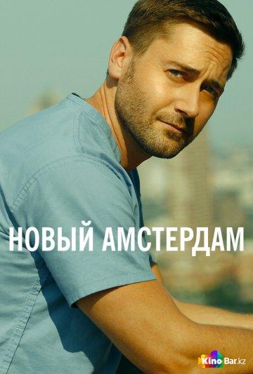 Фильм Новый Амстердам 2 сезон 1-8 серия смотреть онлайн