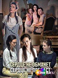 Фильм Сердце не обманет, сердце не предаст 1-4 серия смотреть онлайн