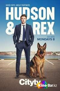 Фильм Хадсон и Рекс 2 сезон 1-4 серия смотреть онлайн
