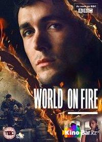Фильм Мир в огне 1 сезон 1-7 серия смотреть онлайн