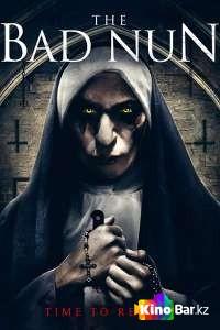 Фильм Плохая монахиня смотреть онлайн