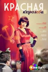 Фильм Красная королева (все серии по порядку) смотреть онлайн