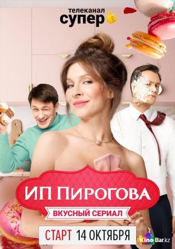 Фильм ИП Пирогова 2 сезон 1-13 серия смотреть онлайн