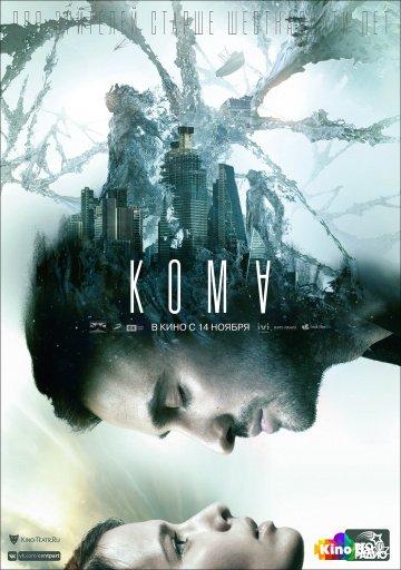 Фильм Кома смотреть онлайн