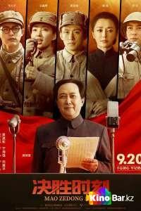 Фильм Председатель Мао в 1949 году смотреть онлайн