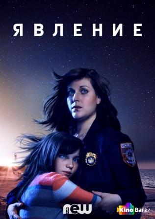 Фильм Явление 1 сезон 1-3 серия смотреть онлайн