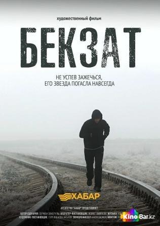 Фильм Бекзат смотреть онлайн