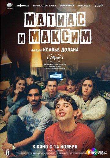 Фильм Матиас и Максим смотреть онлайн