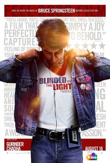 Фильм Ослепленный светом смотреть онлайн