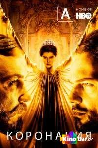 Фильм Коронация 1-4 серия смотреть онлайн