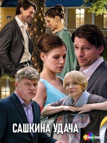 Фильм Сашкина удача 1-4 серия смотреть онлайн