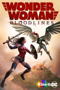 Фильм Чудо-женщина: Кровные узы смотреть онлайн