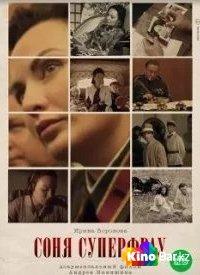 Фильм Соня Суперфрау 1-4 серия смотреть онлайн