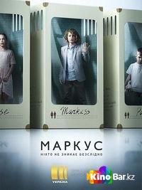 Фильм Маркус 1-7,8 серия смотреть онлайн