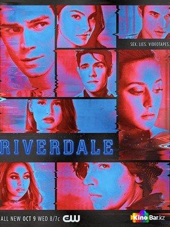 Фильм Ривердэйл 4 сезон 1-2 серия смотреть онлайн