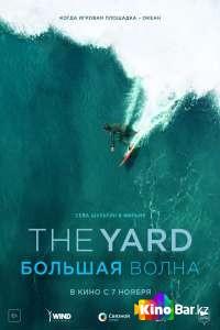 Фильм The Yard. Большая волна смотреть онлайн