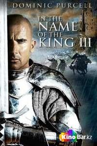 Фильм Во имя короля3 смотреть онлайн