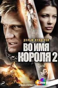 Фильм Во имя короля2 смотреть онлайн