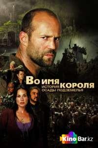 Фильм Во имя короля: История осады подземелья смотреть онлайн